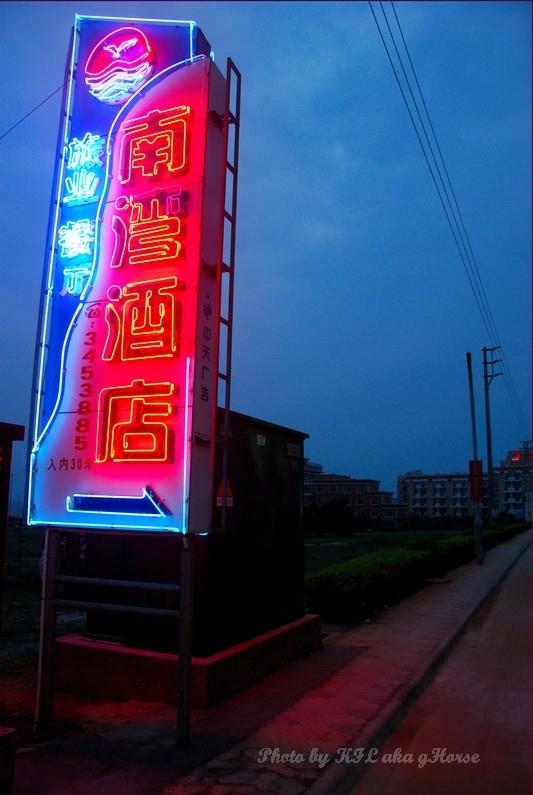Sanmei Neon Sign
