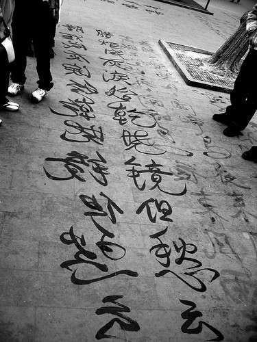 Chinese Calligraphy Summer Palace Beijing China