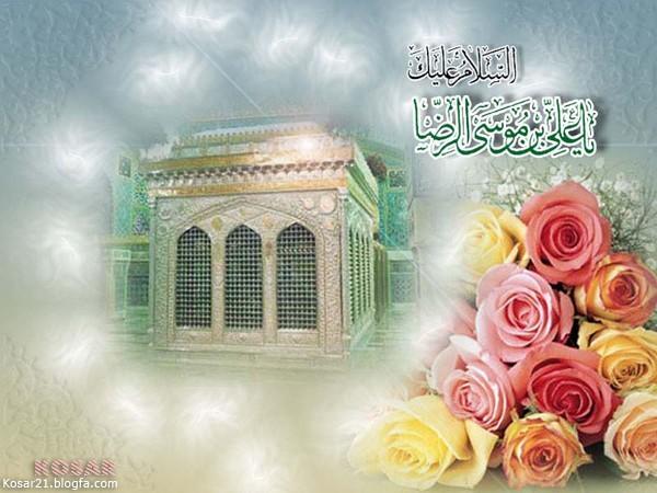 Imamreza (امام رضا(ع