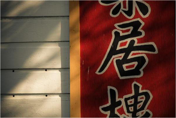 kanji locke california