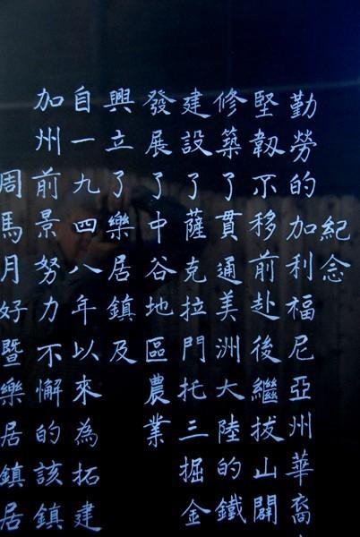 chinese writing on a window in locke