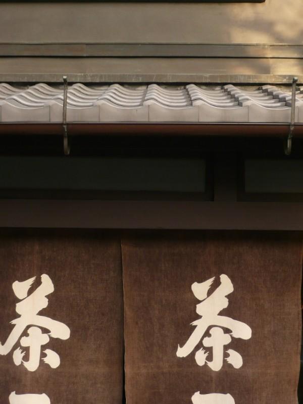 Late Afternoon, Ippodo Tea Shop (一保堂の京都本店)