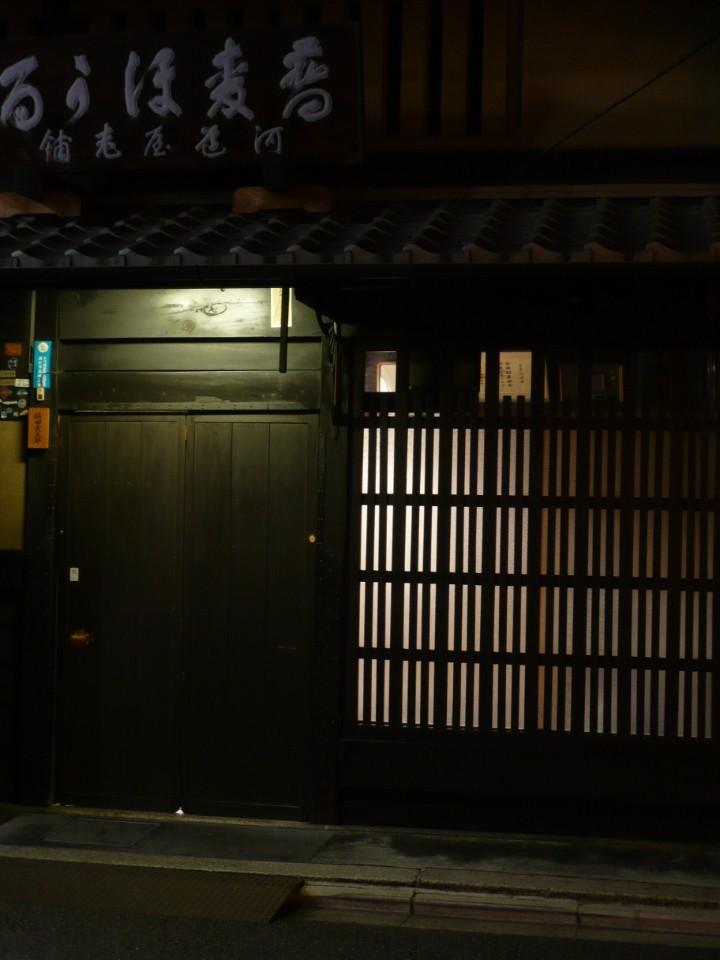 Nightfall, Kyoto Townhouse (京町家)