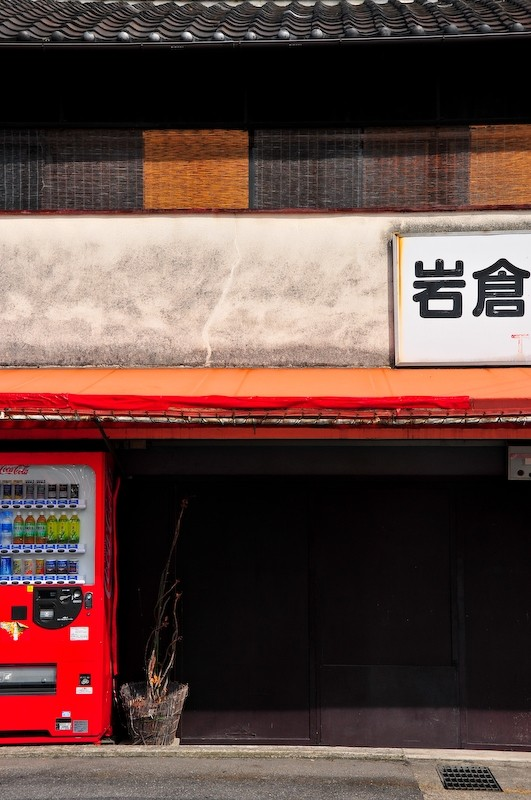 Kyoto Modern