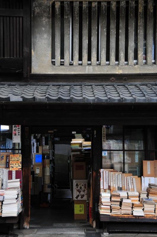 Old Book Shop (おいでやす)