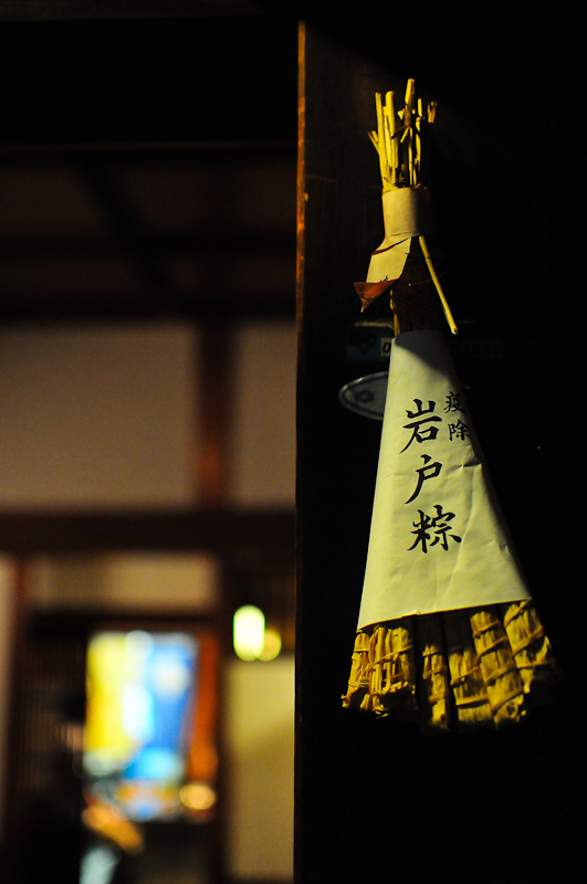 Safe「岩戸山粽」