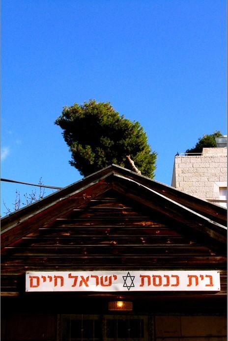 בית כנסת ישראל חיים