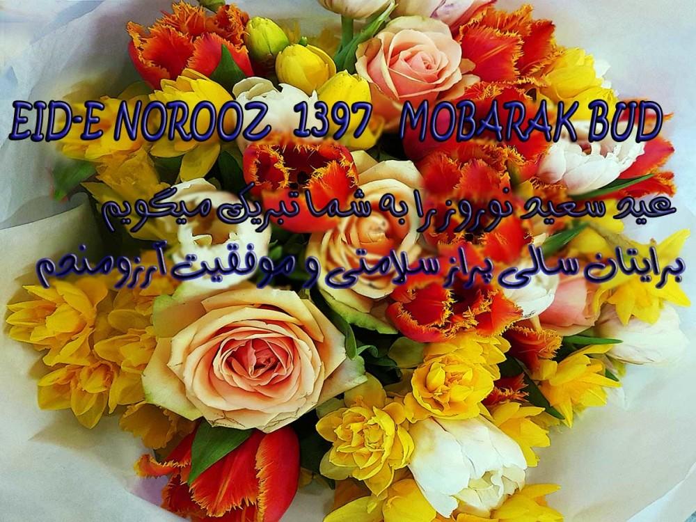 EID-e NOROOZ 1397 MUBARAK BUD