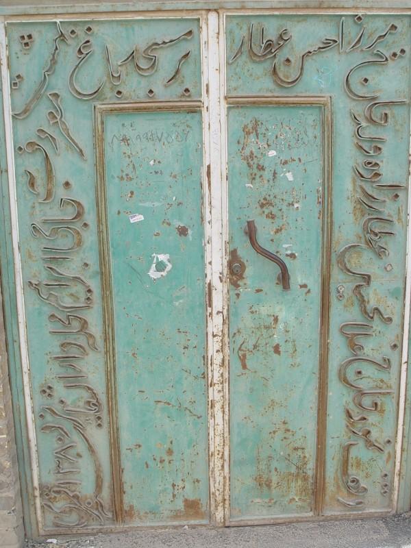 Doors(1): Yazd