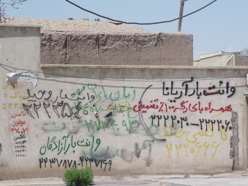 Graffiti in Kerman