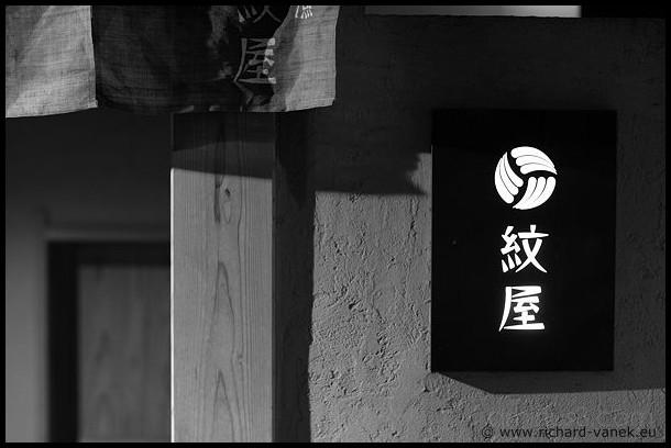 Entrance to restaurant in Tokyo, Sengakuji