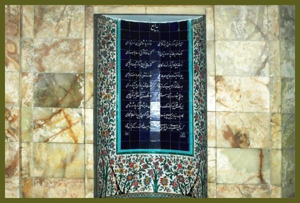 SHIRAZ-THE POET(SAADI) WORDS
