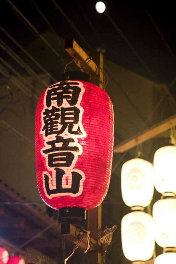 Minamikannon lantern
