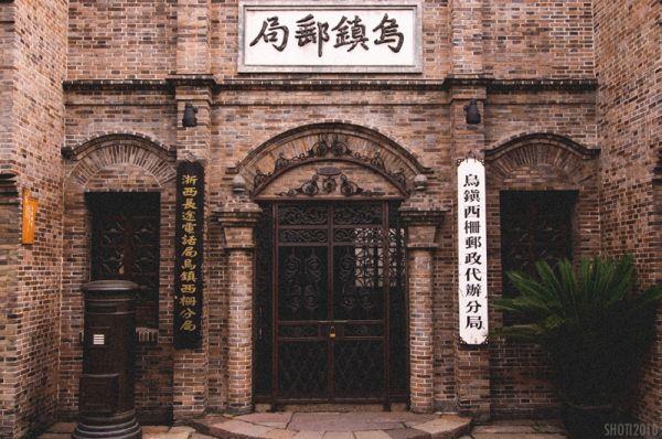Wuzhen Postal Office