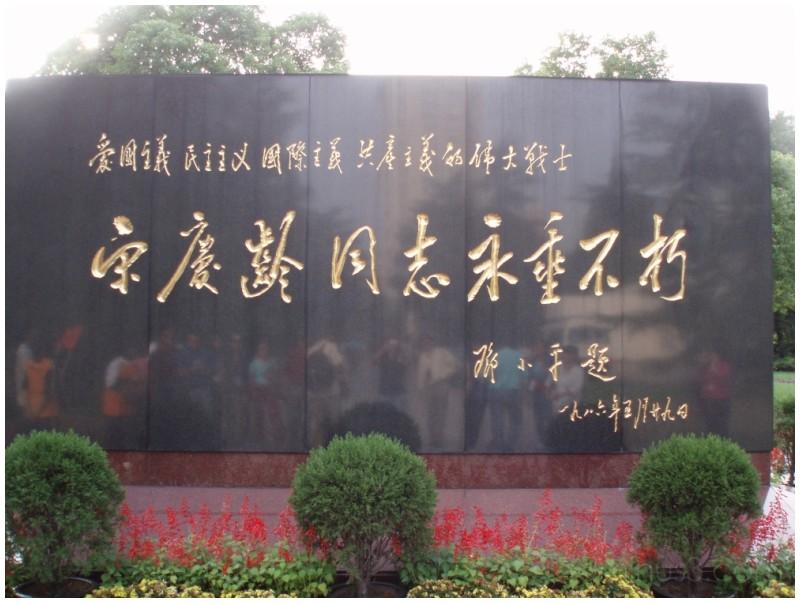 Song Qing Ling Memorial