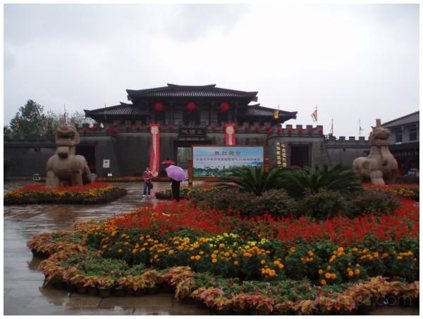 San Guo Cheng