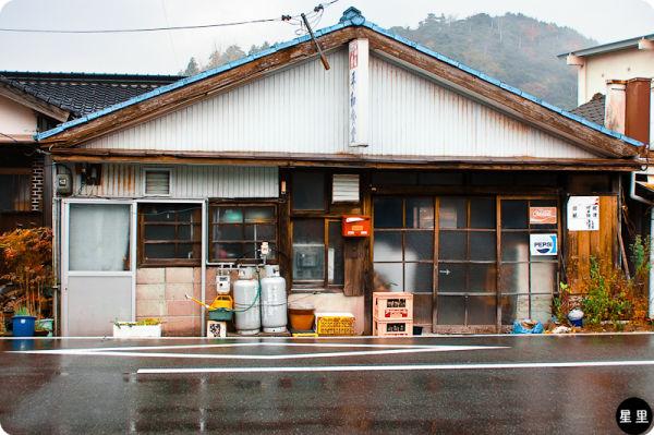 Tawarayama Onsen
