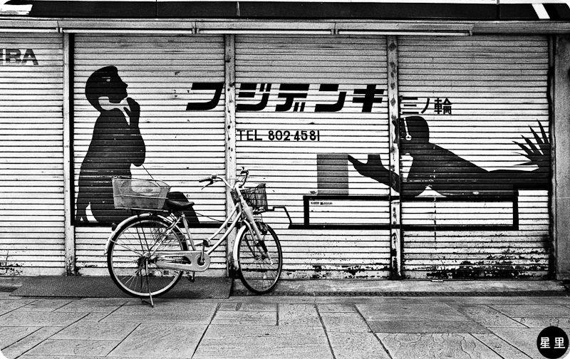 fujidenki minowa tokyo