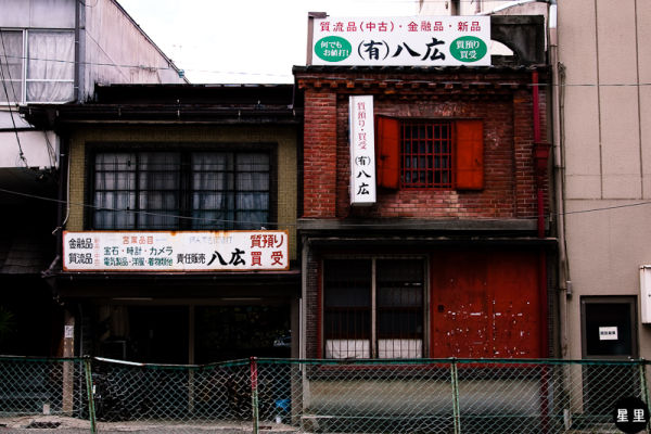 Pawn shop Takayama