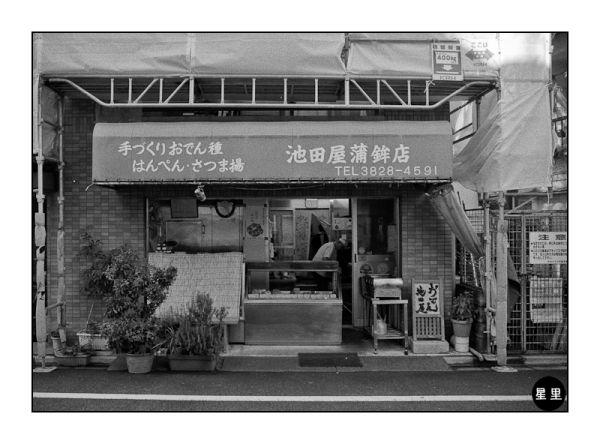 Oden shop, Sendagi, Tokyo