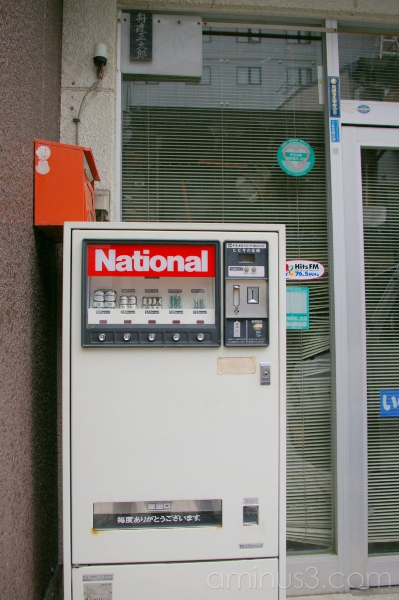 自動販売機/Batteries - vending machine
