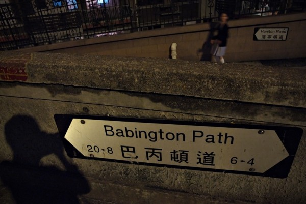 babington path
