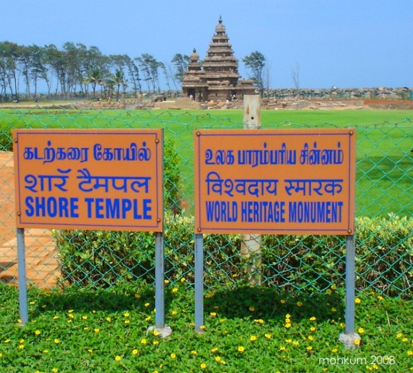 The shore temple, India