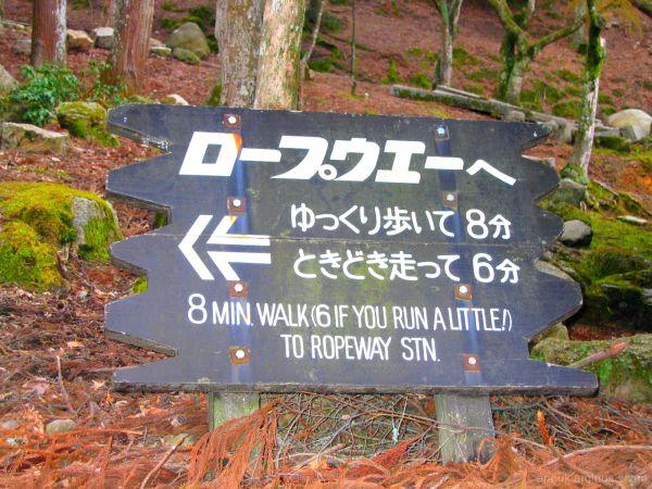 Humour japonais!