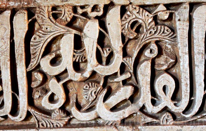 Inscripcion en piedra sobre la Alhambra de Granada