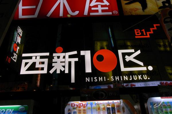 NISHI-SHINJUKU.