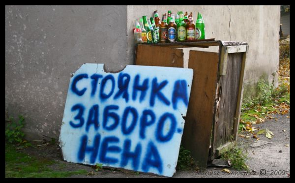 "Ukraine - bottles and sign ""No parking"""
