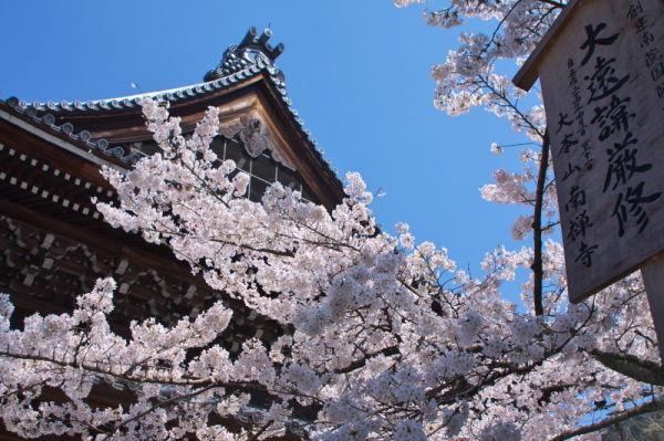 Nanzenji, April 6, 2009