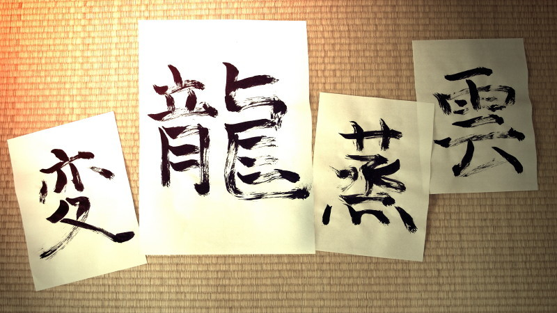 first Calligraphy in the New Year 2012