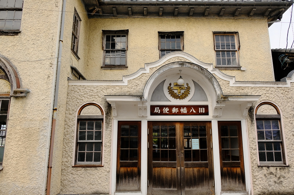 a work by Vories  -former post office-