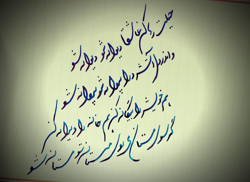 دست نوشته