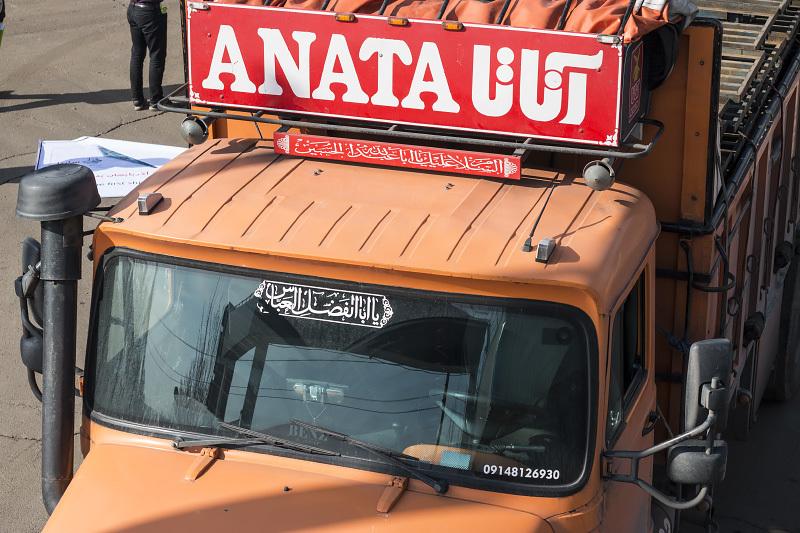 آناتا