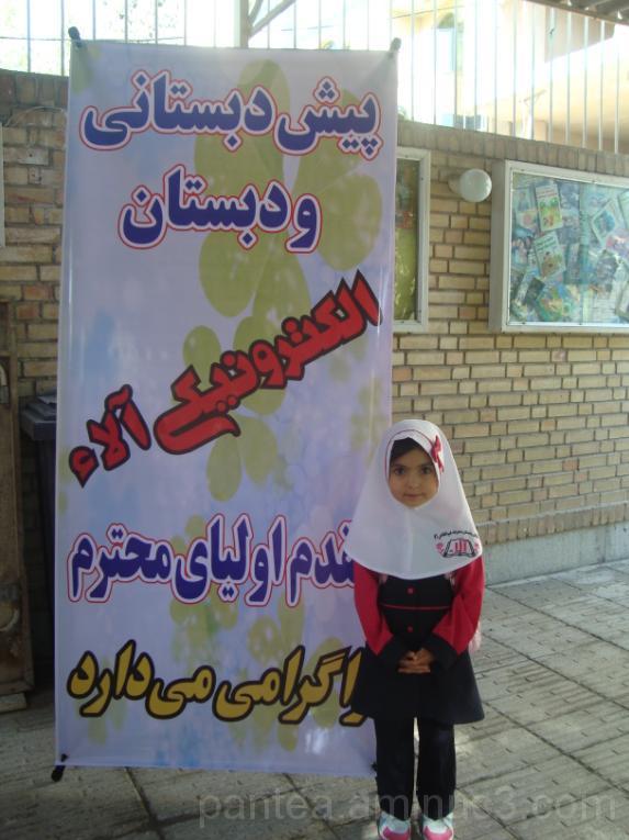 pantea school persian girl