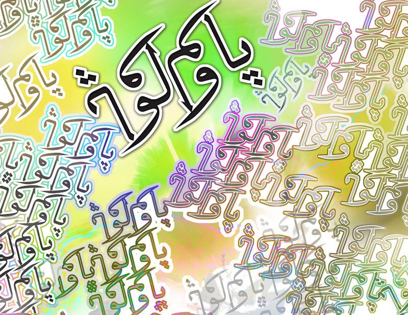 paulo art persian design calligraphy