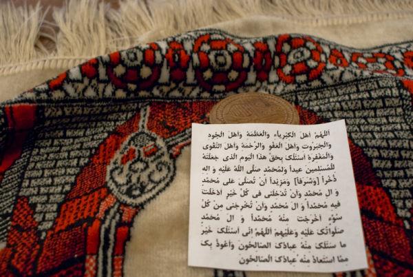 prayer doa rug eid ghadr