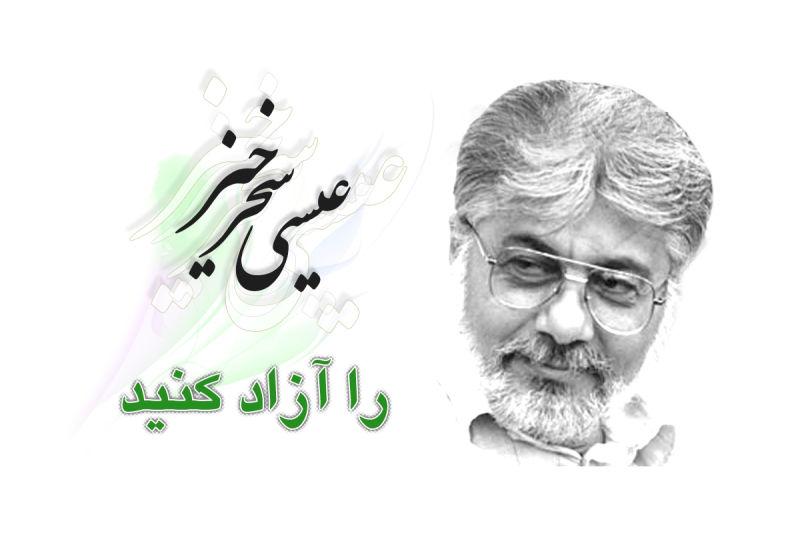 isa saharkhiz mehdi saharkhiz Free
