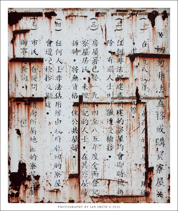 Weathered Signage, Tai O