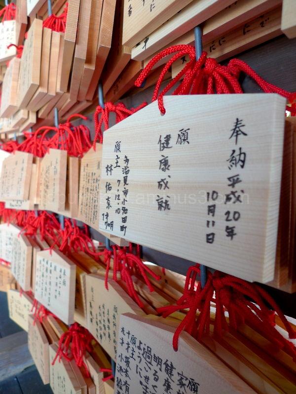 Ema (絵馬) wooden prayer cards