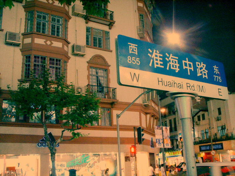 A famous road in Shanghai, China