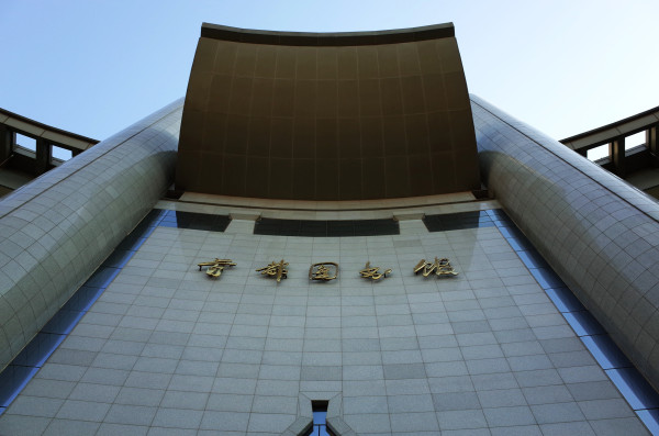 Capital Library of China