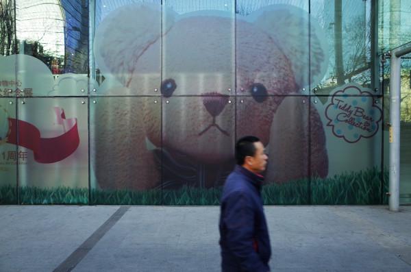 Teddy Bear's hug @ VIVA, Beijing