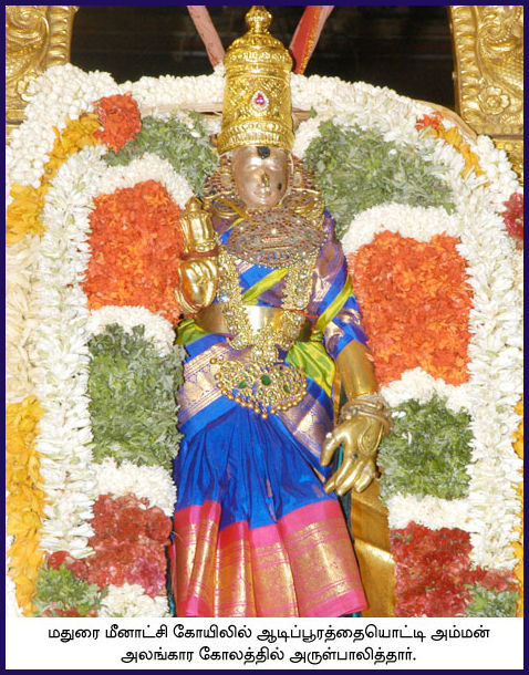 Meenakshi amman