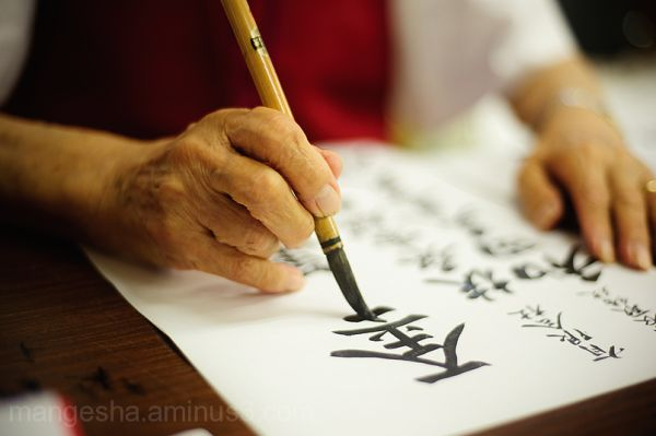 Japanese calligraphy