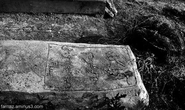 graveyard روشن آباد