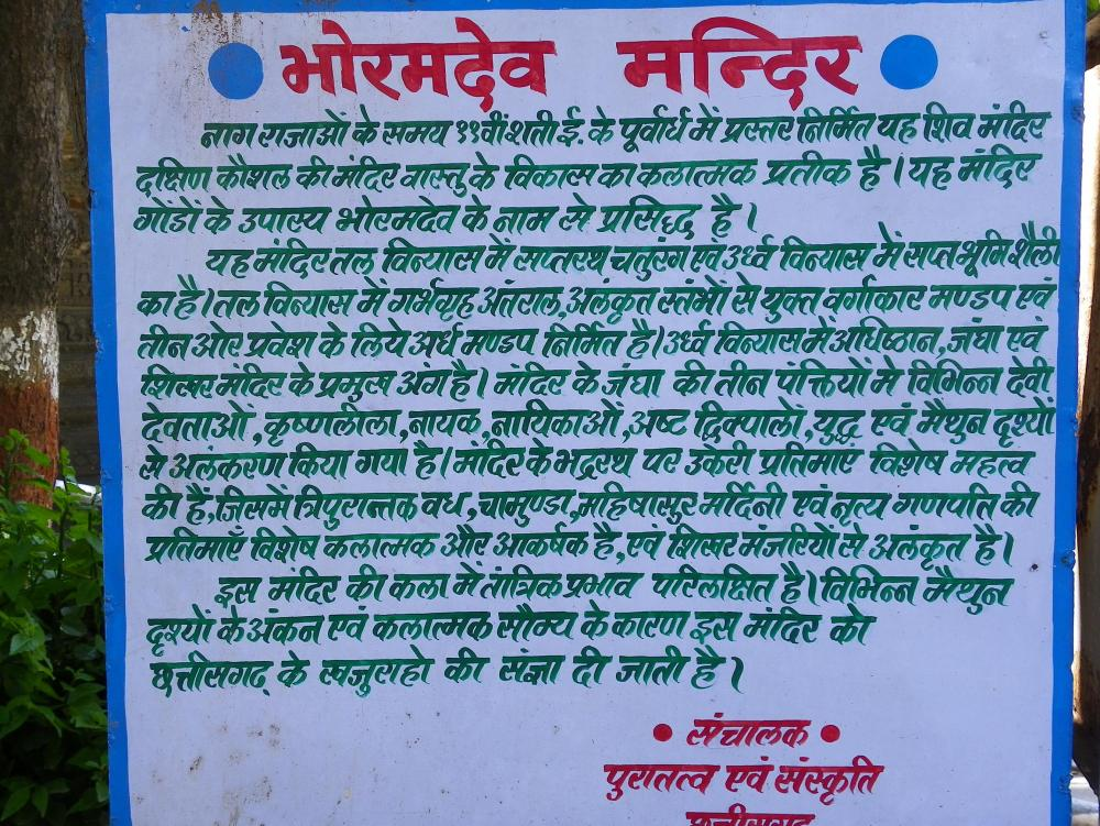 INFRMATION Of Mandir