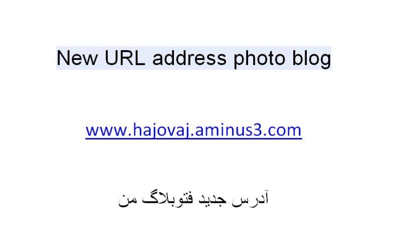 new address photo blog * آدرس جدید فتوبلاگ من